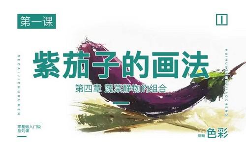 蔬菜紫茄子静物画法-绘画色彩系列教学
