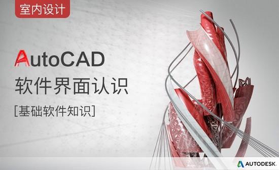 CAD-软件基础讲解