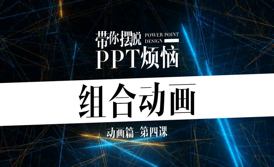 PPT-PPT组合动画