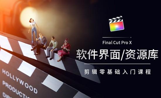 FCPX-软件界面/资源库