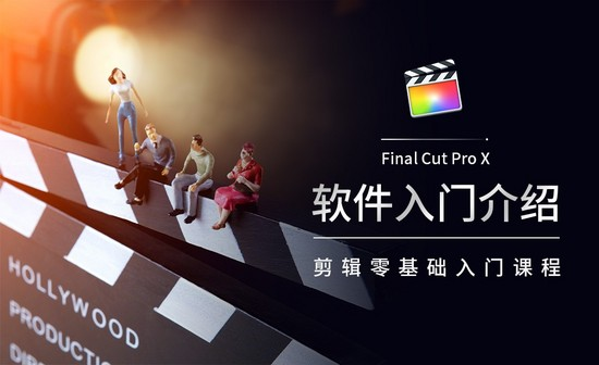 FCPX-软件入门介绍