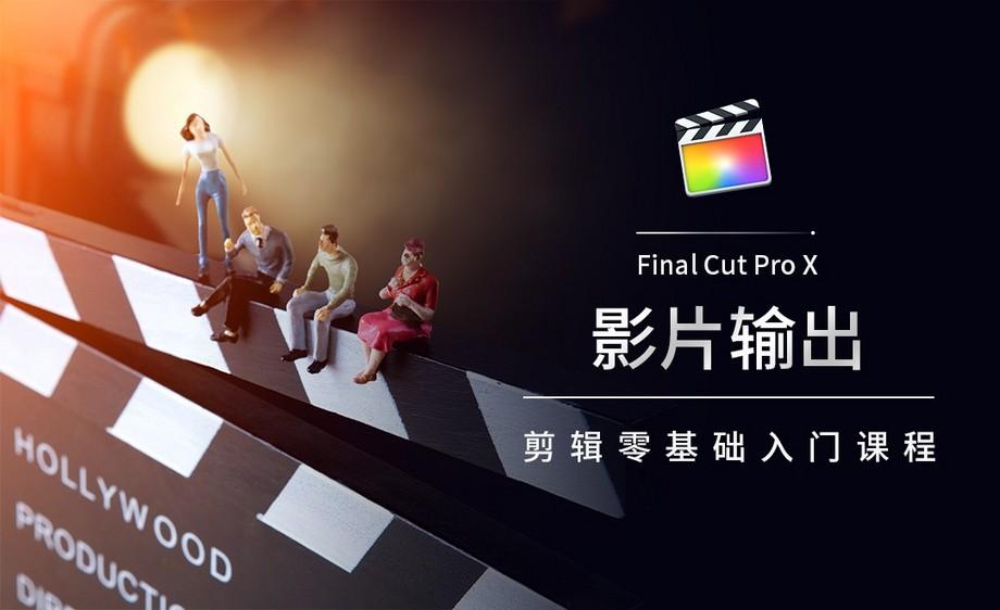 FCPX-影片输出