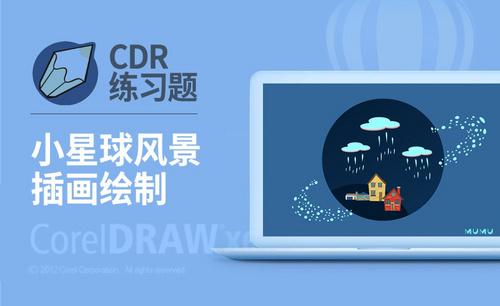 CDR-小星球风景插画绘制