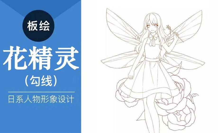 SAI-板绘-日系花精灵角色设计-勾线