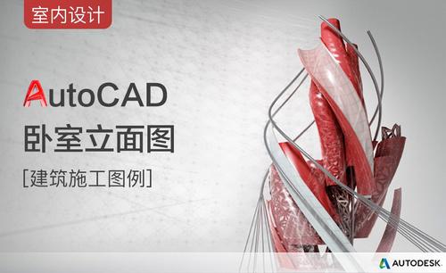 CAD-卧室立面图绘制