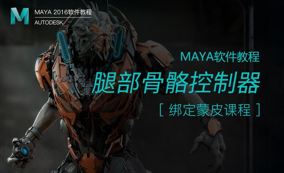 Maya-腿部骨骼控制器
