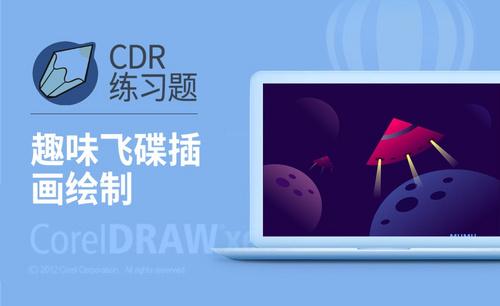 CDR-趣味飞碟插画绘制