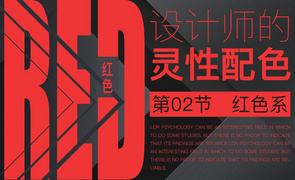 设计师的灵性配色-02红色系