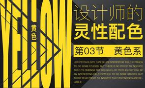 设计师的灵性配色-03黄色系