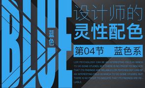 设计师的灵性配色-04蓝色系