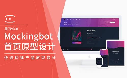 墨刀- Mockingbot首页原型设计