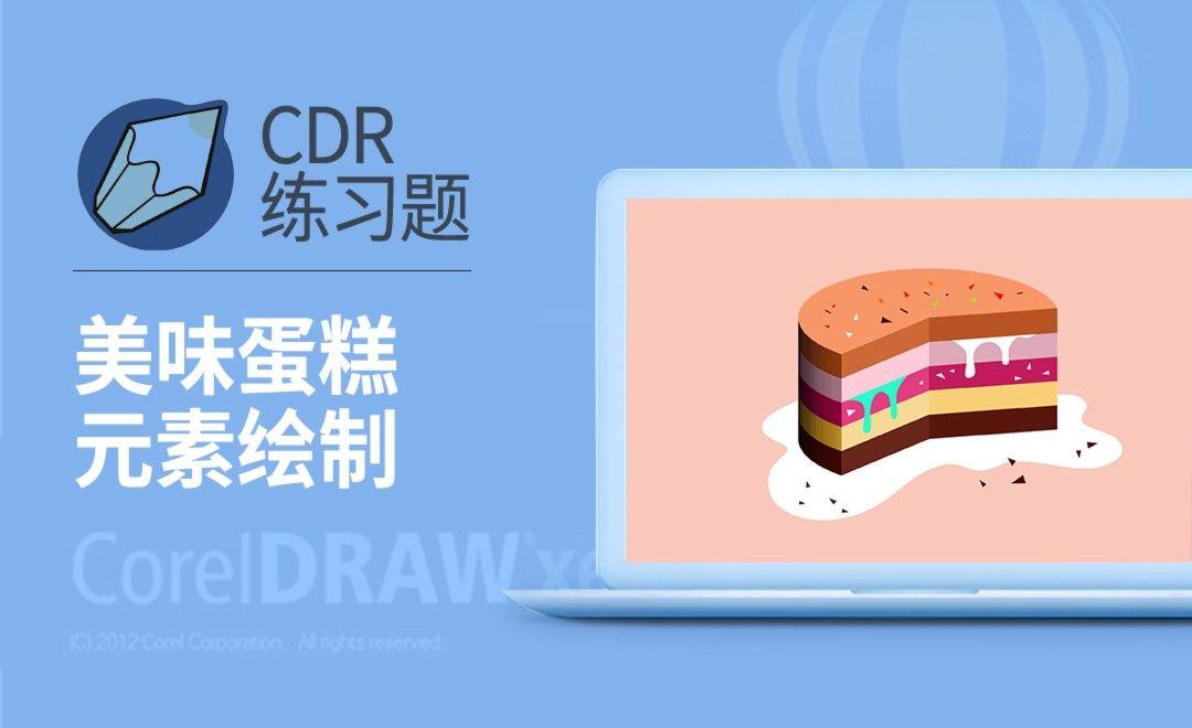 CDR-美味蛋糕插画元素绘制