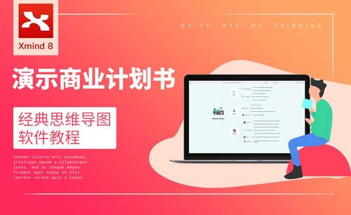 Xmind-演示商业计划书