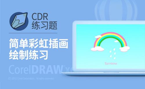 CDR-梦幻彩虹插画绘制练习