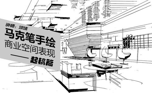 马克笔-商业空间-线稿篇
