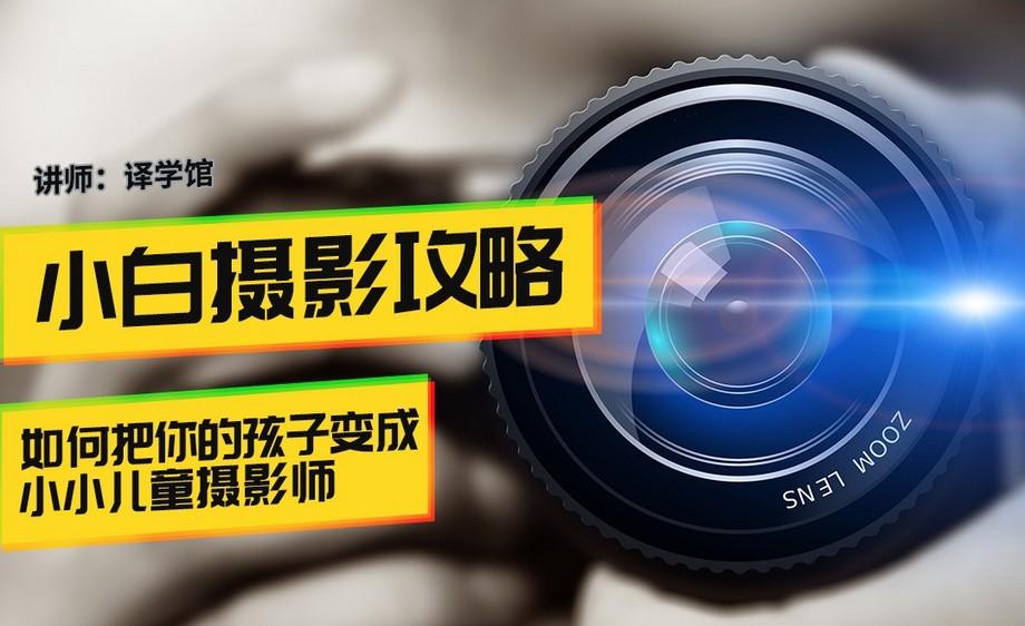 超级小白摄影攻略-人人都是摄影师