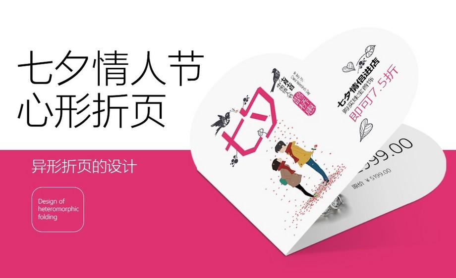 AI+PS-七夕情人节心形折页设计