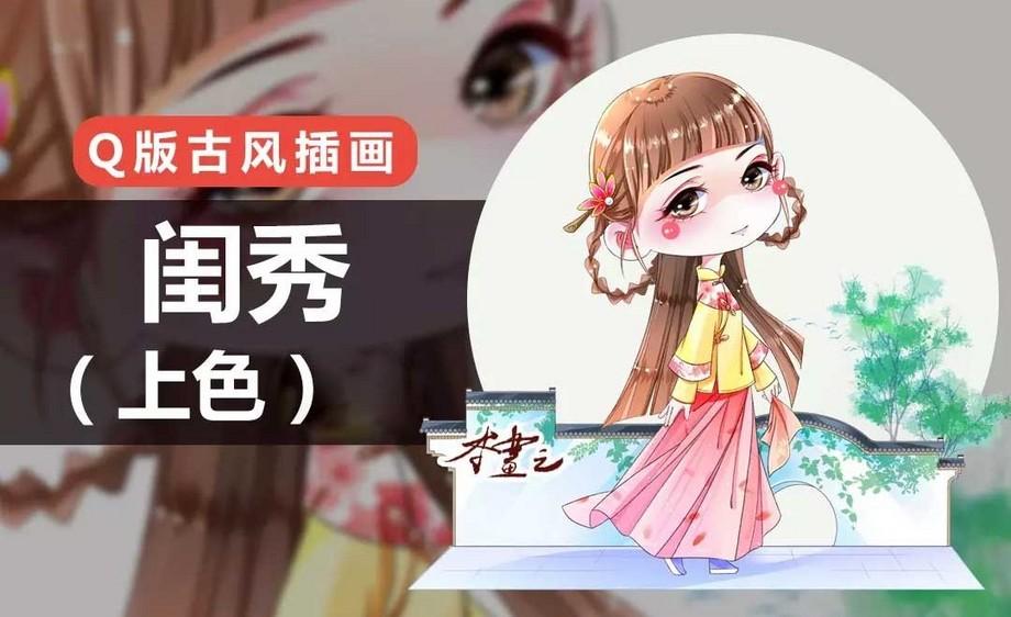 PS-古风Q版-闺秀(上色)