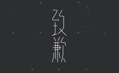 AI-致歉字体设计
