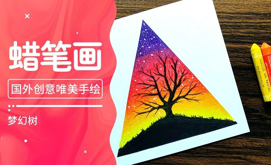 Youtube人气创意手绘教程-梦幻树