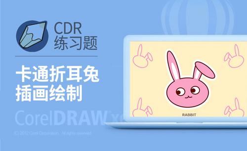 CDR-可爱折耳兔插画绘制