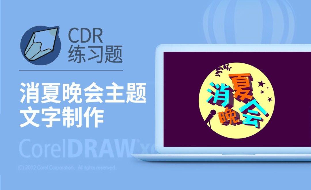 CDR-消夏晚会主题文字标题制作