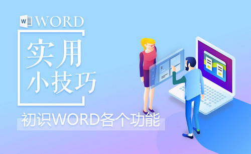Word-初步认识Word各个功能
