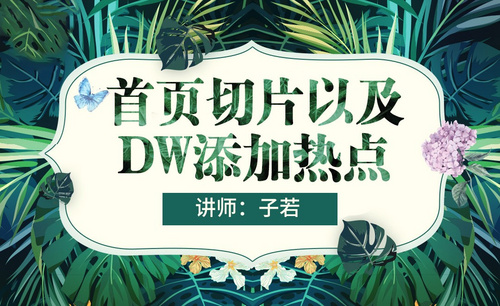 PS+DW 首页切片及DW添加热点上线