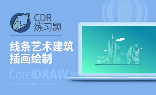 CDR-线条现代建筑插画绘制
