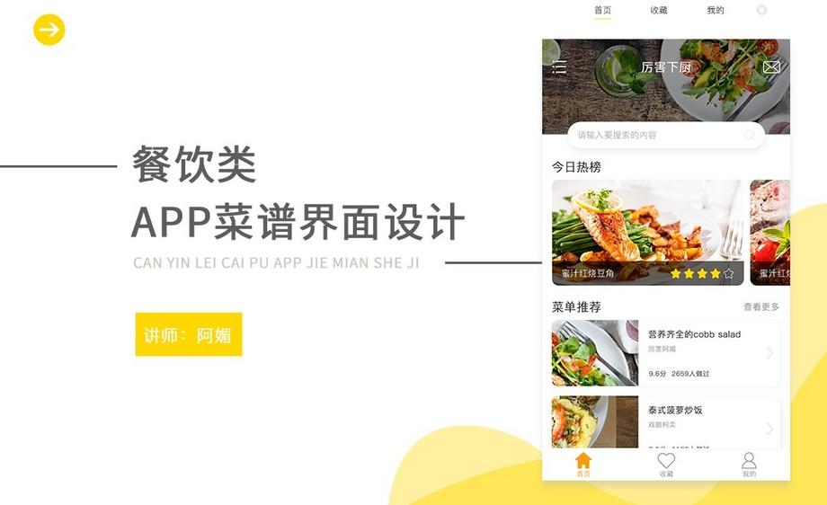 PS-餐饮类App菜谱界面设计