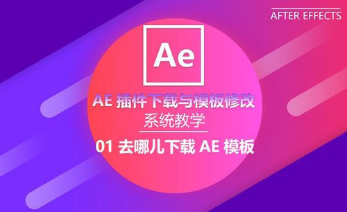 AE模板系统教学-去哪儿下载AE模板?