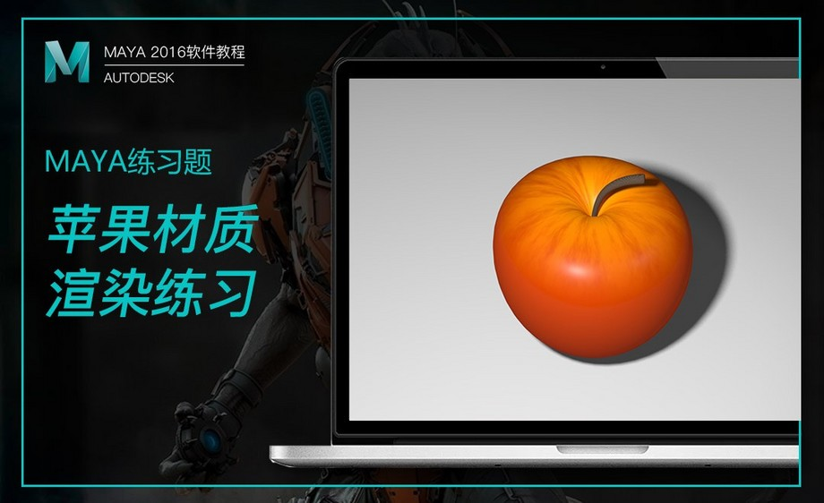 Maya-苹果材质渲染练习
