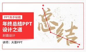 PPT-年终总结PPT-封面设计