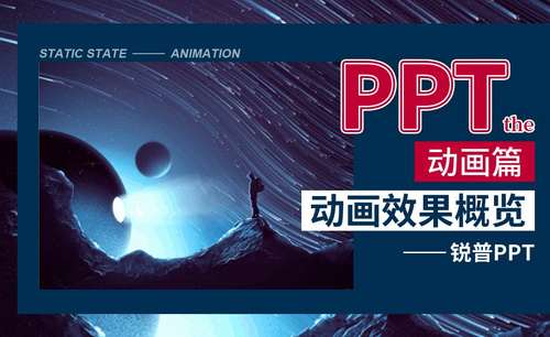 PPT动画效果概览-PPT动画篇