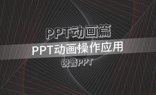 PPT动画操作应用-PPT动画篇