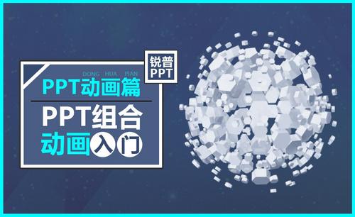 PPT组合动画入门-PPT动画篇