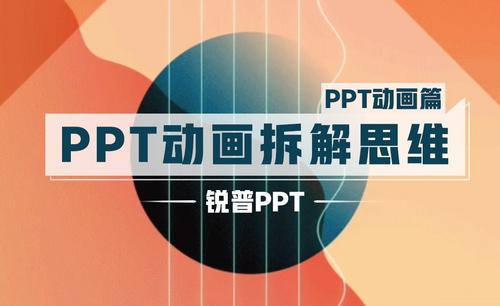 PPT动画拆解思维-PPT动画篇