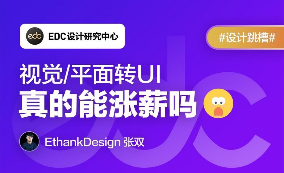 『UI设计进阶指南』视觉/平面转行UI真的能涨薪吗