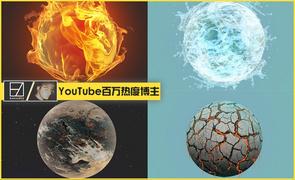 PS-多材质多元素球体创意合成