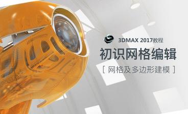 3dsMax-使用修改器制作窗帘模型