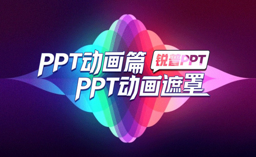 PPT动画遮罩-PPT动画篇
