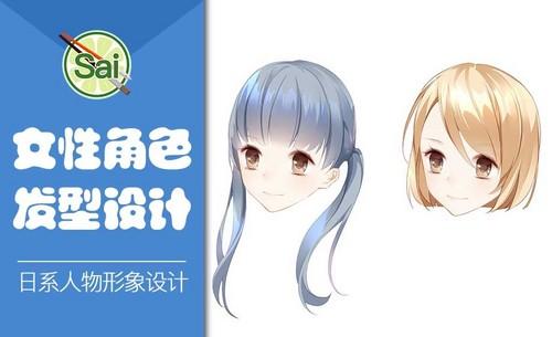 SAI-女性角色发型设计