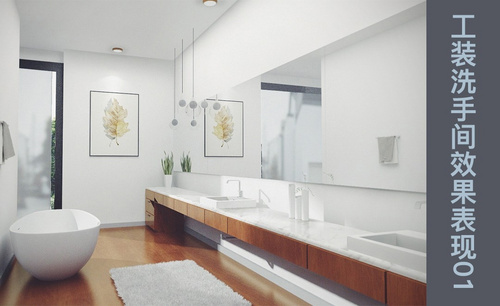 3Dsmax+Vray-工装洗手间效果表现01