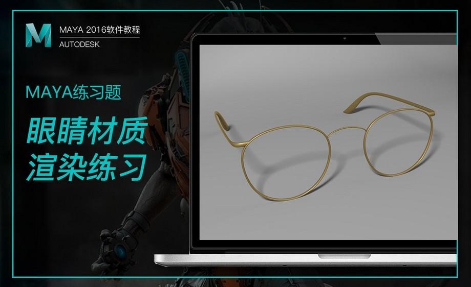 Maya-眼镜材质练习