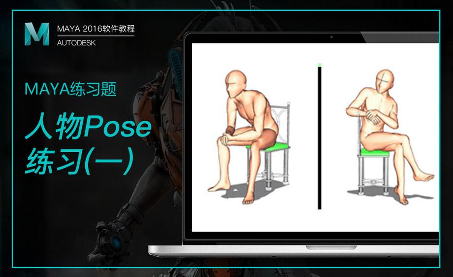 Maya-人物pose练习(上集)