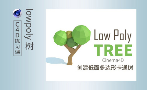 C4D-lowpoly 树案例练习