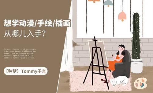 【种梦】想学动漫、手绘、插画从哪儿入手?