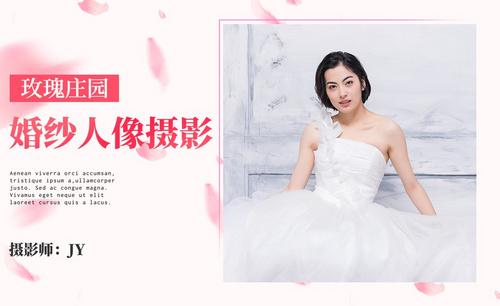 玫瑰庄园婚纱人像摄影教学