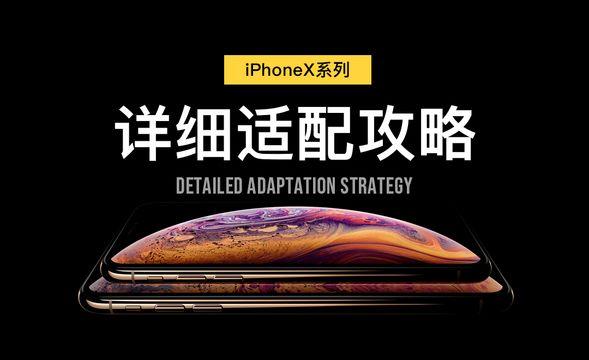 iPhoneX系列-详细适配攻略