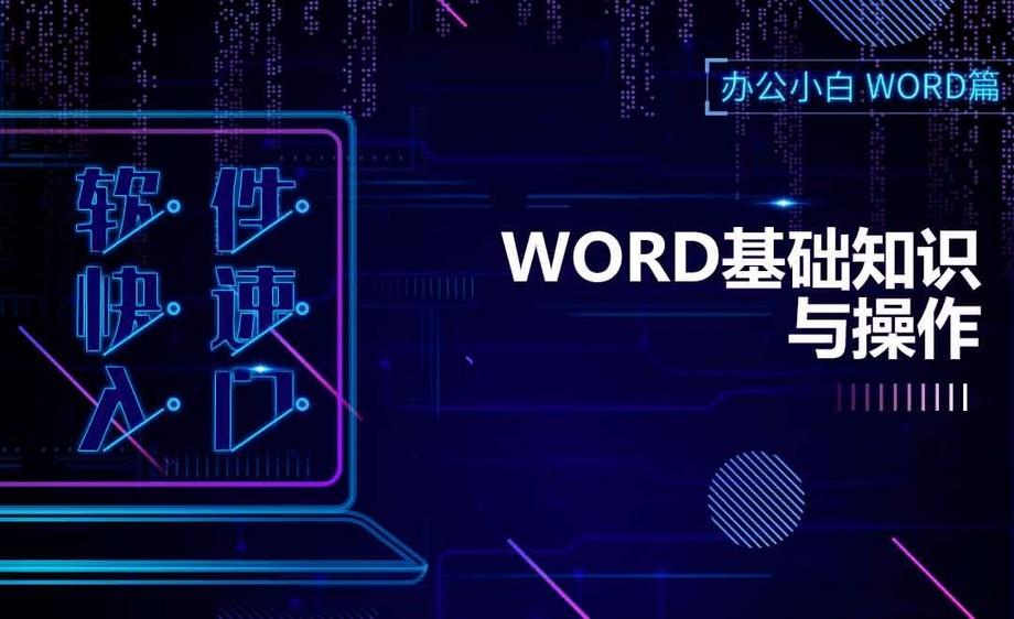Word快速入门-基础知识与操作